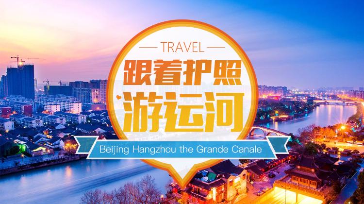 """运河旅游护照正式发布,跟着""""时光机""""实现跨区域智由行"""