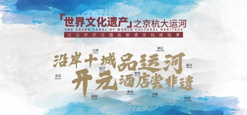 京杭大运河沿岸8家开元酒店开启非遗国潮体验季