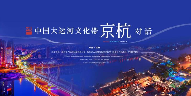 中国大运河文化带京杭对话成果丰硕