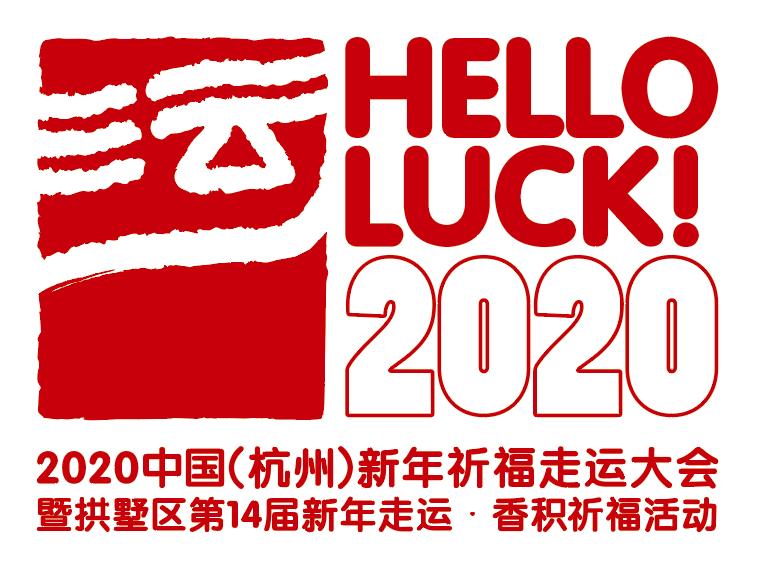 新年第一天 2020中国(杭州)祈福走运大会邀你讨个好彩头!