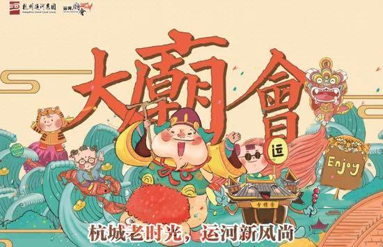 2020第七届中国大运河庙会即将启幕